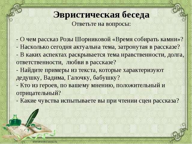 Эвристическая беседа Ответьте на вопросы: - О чем рассказ Розы Шорниковой «Вр...