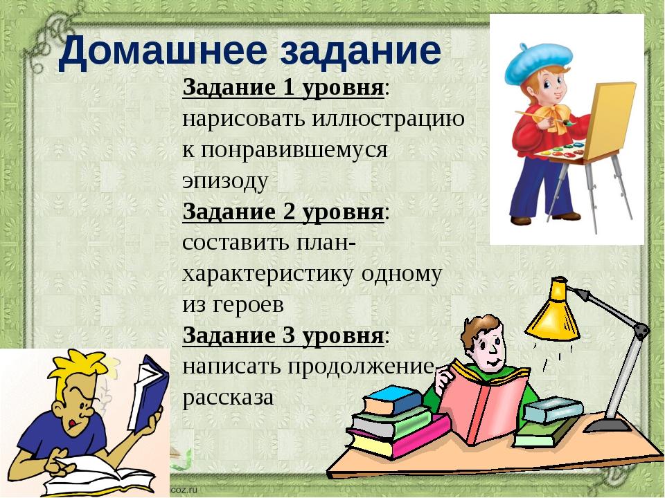 Домашнее задание Задание 1 уровня: нарисовать иллюстрацию к понравившемуся эп...
