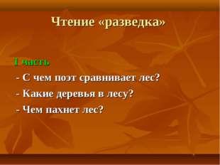 Чтение «разведка» 1 часть - С чем поэт сравнивает лес? - Какие деревья в лесу