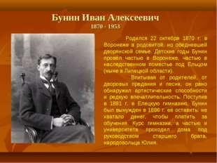 Бунин Иван Алексеевич 1870 - 1953 Родился 22 октября 1870 г. в Воронеже в ро