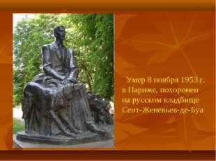 Умер 8 ноября 1953 г. в Париже, похоронен на русском кладбище Сент-Женевьев-