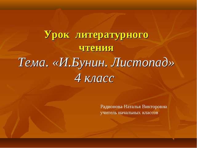 Урок литературного чтения Тема. «И.Бунин. Листопад» 4 класс Радионова Наталья...