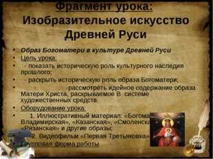 Фрагмент урока: Изобразительное искусство Древней Руси Образ Богоматери в кул