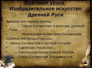 Фрагмент урока: Изобразительное искусство Древней Руси Задания для первой гру