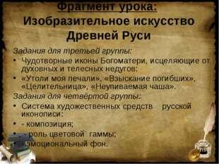 Фрагмент урока: Изобразительное искусство Древней Руси Задания для третьей гр