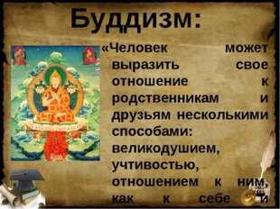 Буддизм: «Человек может выразить свое отношение к родственникам и друзьям нес