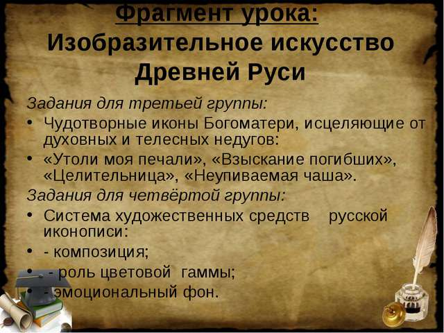 Фрагмент урока: Изобразительное искусство Древней Руси Задания для третьей гр...