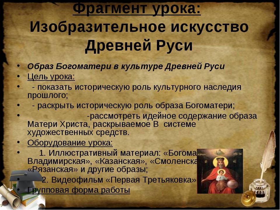 Фрагмент урока: Изобразительное искусство Древней Руси Образ Богоматери в кул...