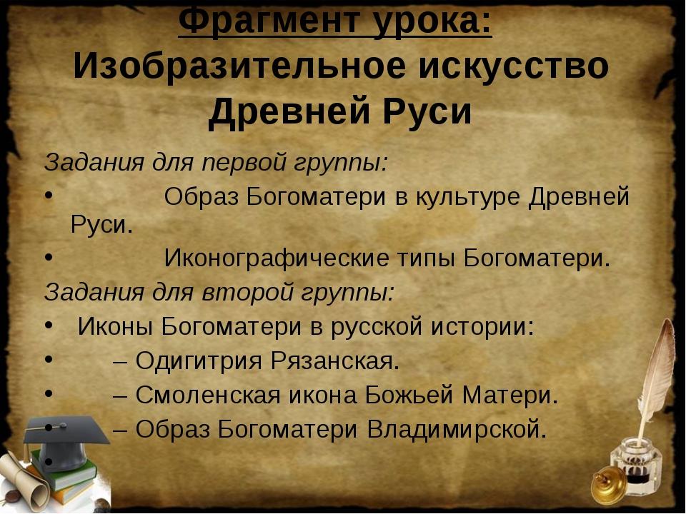 Фрагмент урока: Изобразительное искусство Древней Руси Задания для первой гру...