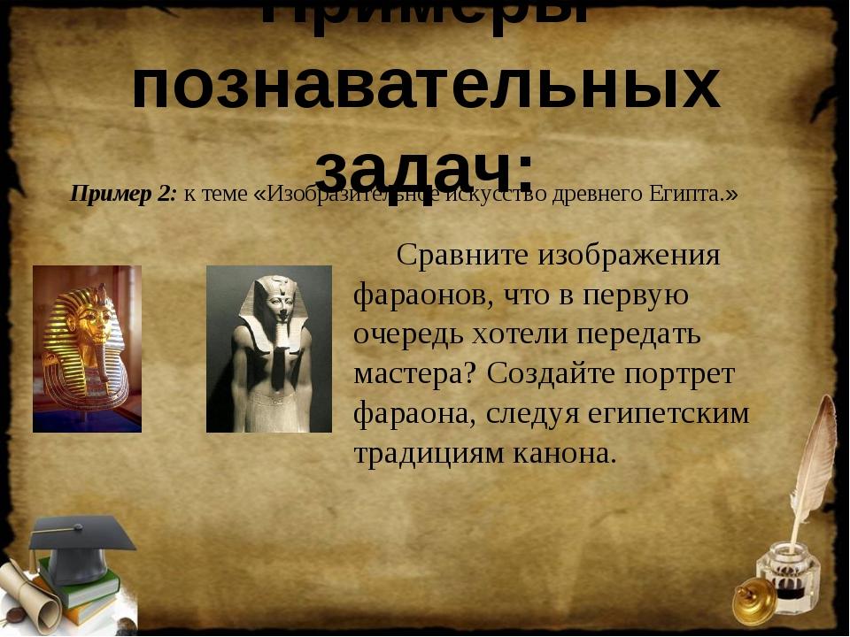 Примеры познавательных задач: Пример 2: к теме «Изобразительное искусство дре...