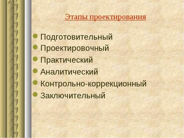 Этапы проектирования Подготовительный Проектировочный Практический Аналитичес...