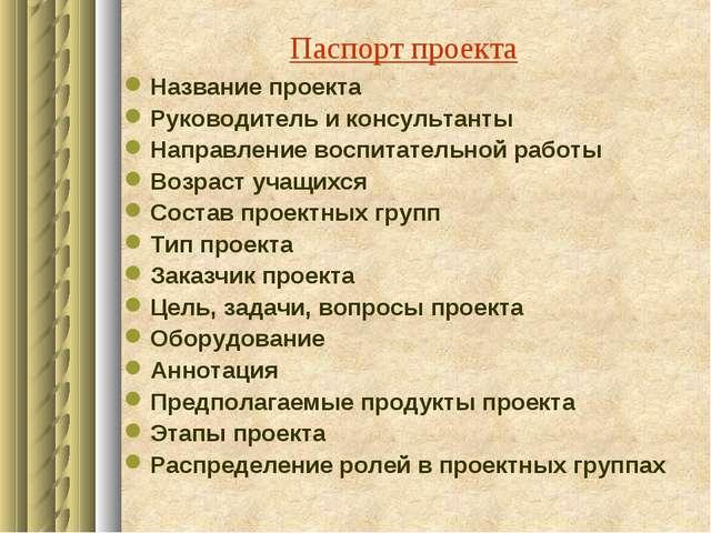 Паспорт проекта Название проекта Руководитель и консультанты Направление восп...