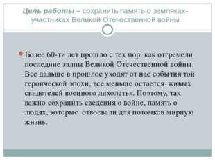 Цель работы – сохранить память о земляках-участниках Великой Отечественной во
