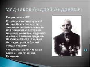 Год рождения – 1907. Ефрейтор. Участник Курской битвы. На всю жизнь он запомн