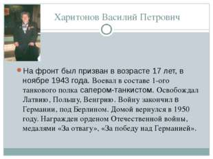 Харитонов Василий Петрович На фронт был призван в возрасте 17 лет, в ноябре 1