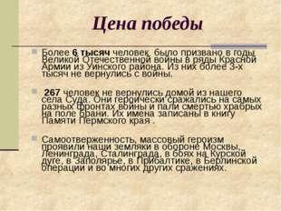 Цена победы Более 6 тысяч человек было призвано в годы Великой Отечественной