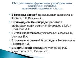 В битве под Москвой сражались наши односельчане: Шутёмов Г. П, Игошев А. А .