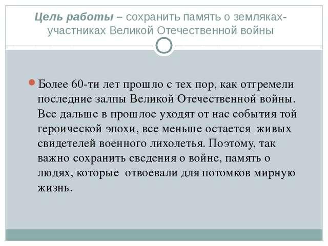 Цель работы – сохранить память о земляках-участниках Великой Отечественной во...