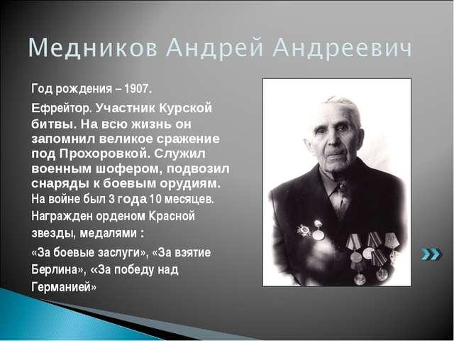 Год рождения – 1907. Ефрейтор. Участник Курской битвы. На всю жизнь он запомн...