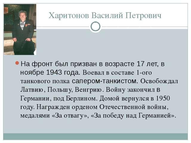 Харитонов Василий Петрович На фронт был призван в возрасте 17 лет, в ноябре 1...