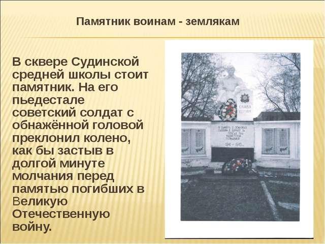 Памятник воинам - землякам В сквере Судинской средней школы стоит памятник. Н...