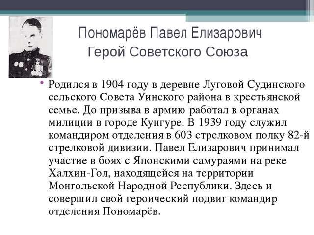 Пономарёв Павел Елизарович Герой Советского Союза Родился в 1904 году в дерев...