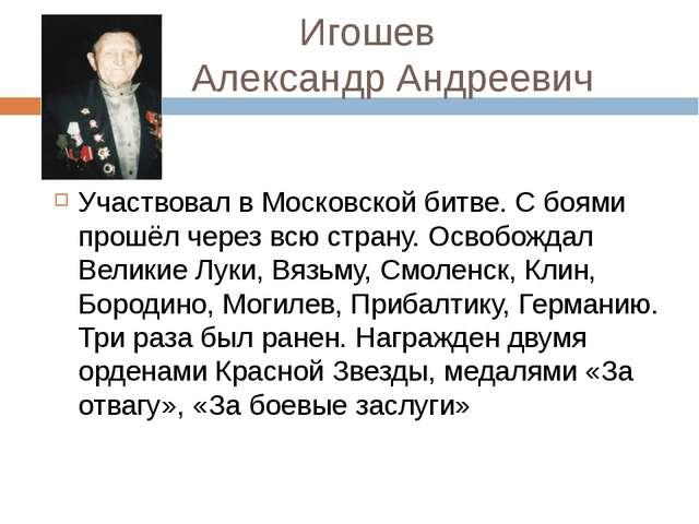 Игошев Александр Андреевич Участвовал в Московской битве. С боями прошёл чер...