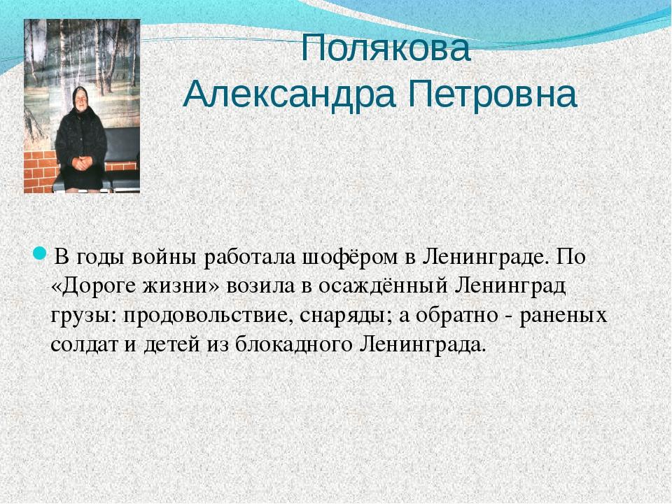 Полякова Александра Петровна В годы войны работала шофёром в Ленинграде. По...