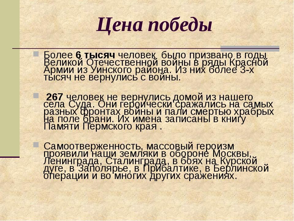 Цена победы Более 6 тысяч человек было призвано в годы Великой Отечественной...