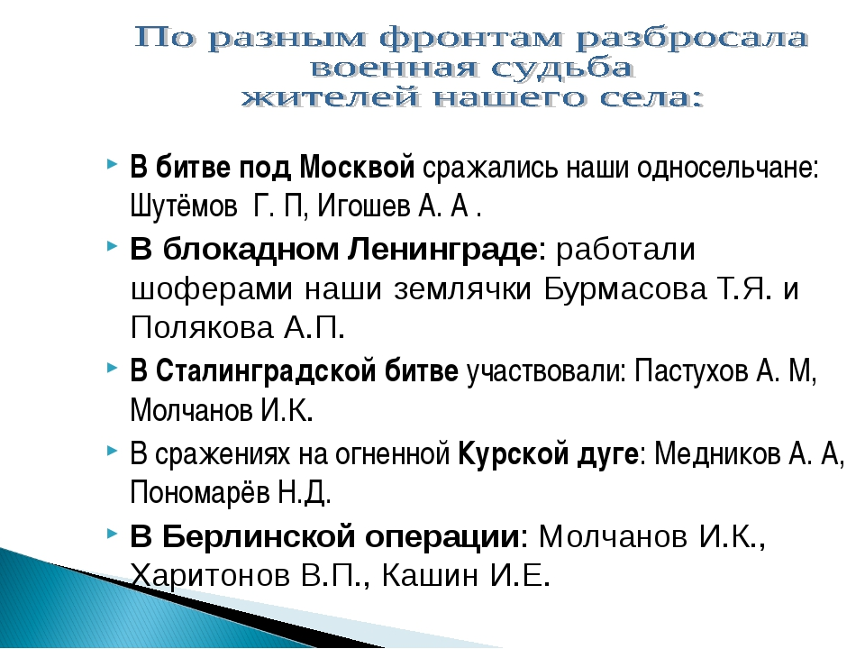 В битве под Москвой сражались наши односельчане: Шутёмов Г. П, Игошев А. А ....
