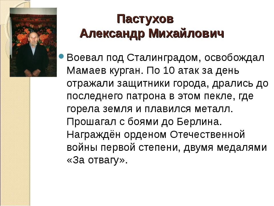 Пастухов Александр Михайлович Воевал под Сталинградом, освобождал Мамаев кур...