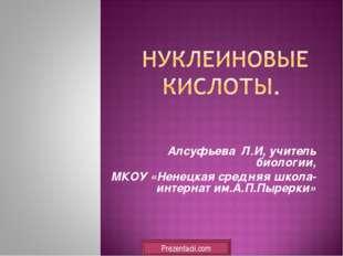 Алсуфьева Л.И, учитель биологии, МКОУ «Ненецкая средняя школа-интернат им.А.