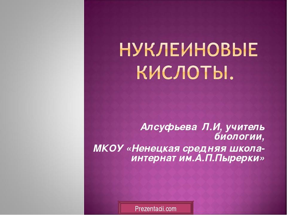 Алсуфьева Л.И, учитель биологии, МКОУ «Ненецкая средняя школа-интернат им.А....