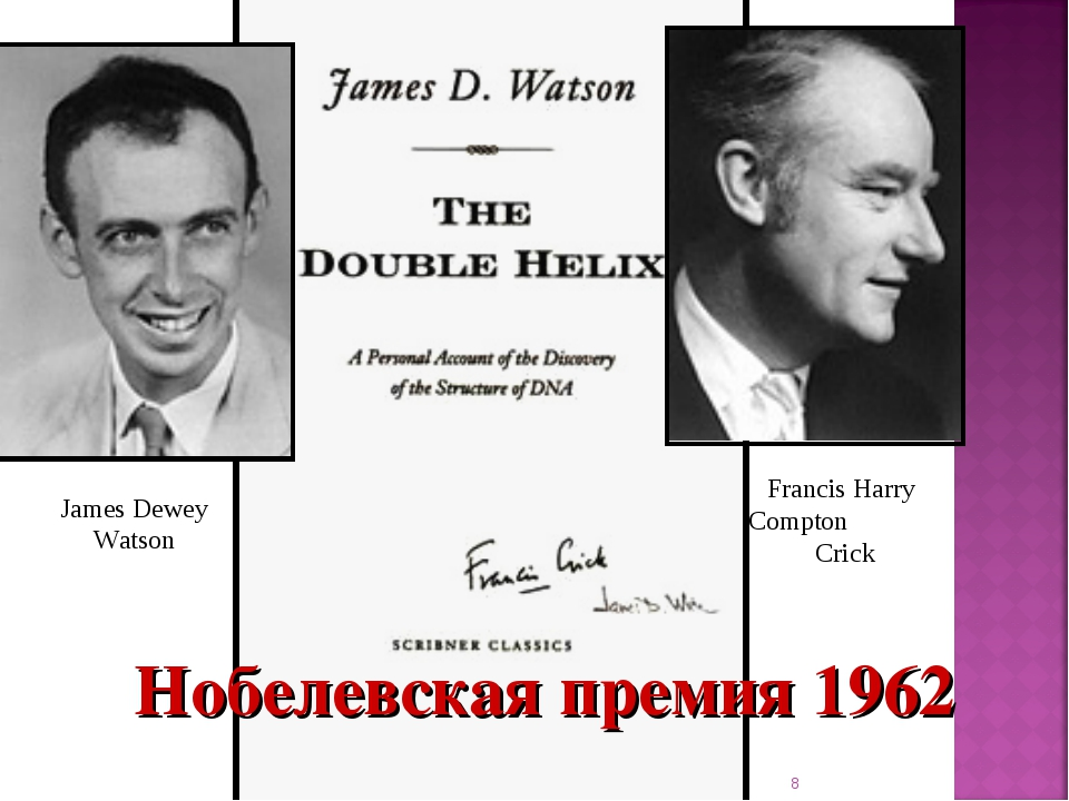 * James Dewey Watson Francis Harry Compton Crick Нобелевская премия 1962