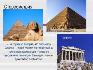 Стереометрия «Не случайно говорят, что пирамида Хеопса – немой трактат по гео