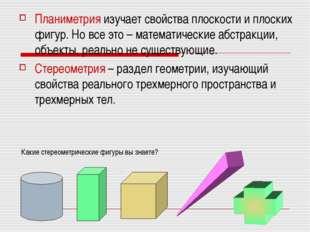 Планиметрия изучает свойства плоскости и плоских фигур. Но все это – математи