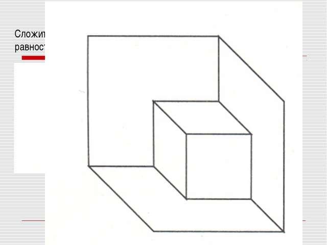 Сложите шесть спичек так, чтобы они образовали четыре равносторонних треуголь...