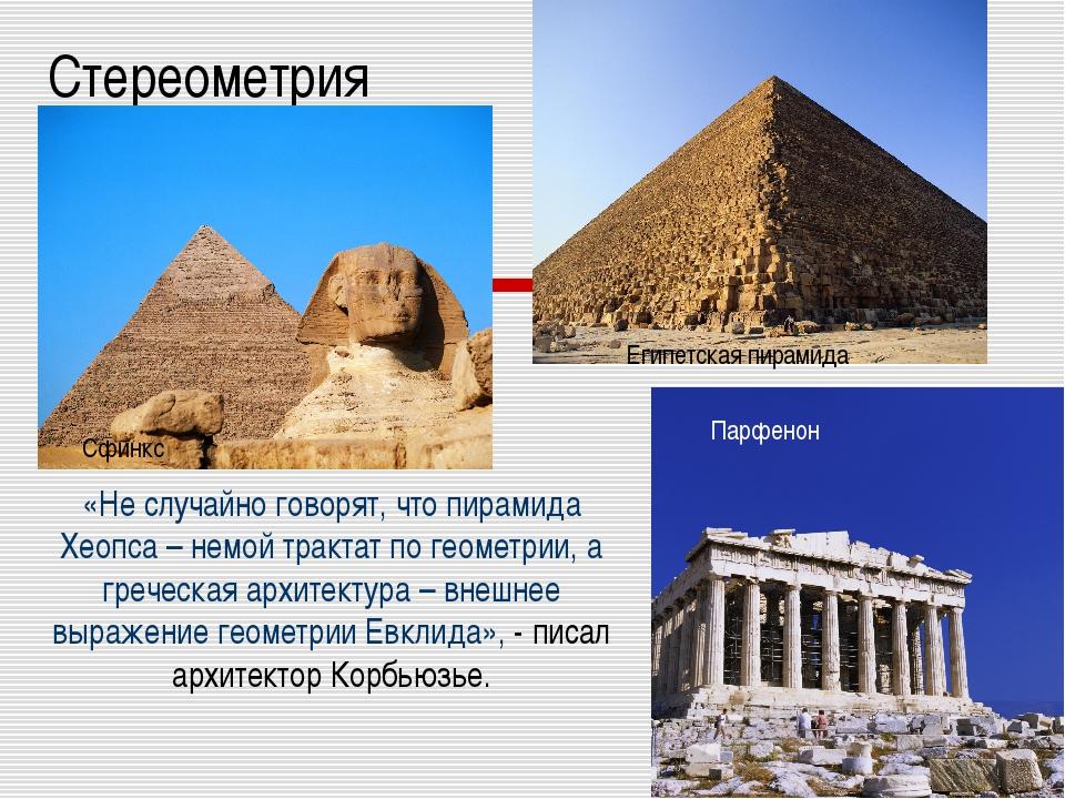 Стереометрия «Не случайно говорят, что пирамида Хеопса – немой трактат по гео...