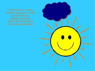 Тучка прячется с небес, Смотрит солнышко с небес. И такое чистое, Доброе, луч
