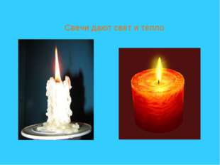 Свечи дают свет и тепло
