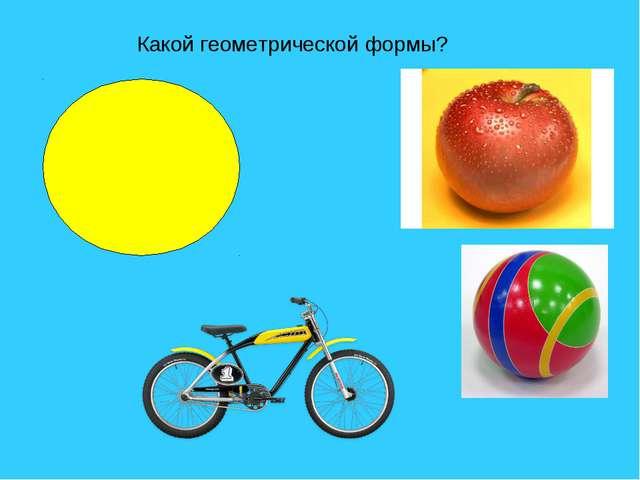 Какой геометрической формы?