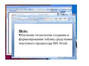 Цель: Изучение технологии создания и форматирования таблиц средствами текстов