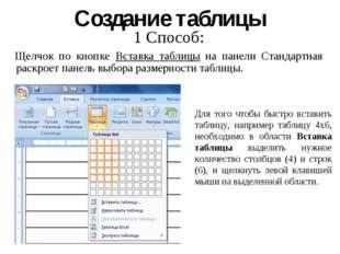 Создание таблицы 1 Способ: Щелчок по кнопке Вставка таблицы на панели Стандар