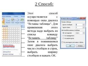 """2 Способ: Этот способ осуществляется с помощью окна диалога """"Вставка таблицы"""""""
