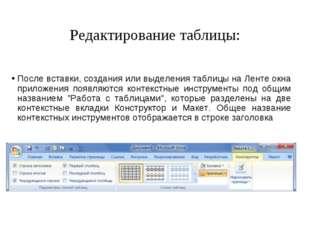 Редактирование таблицы: После вставки, создания или выделения таблицы на Лент