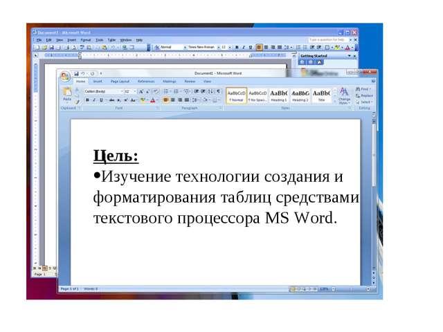 Цель: Изучение технологии создания и форматирования таблиц средствами текстов...