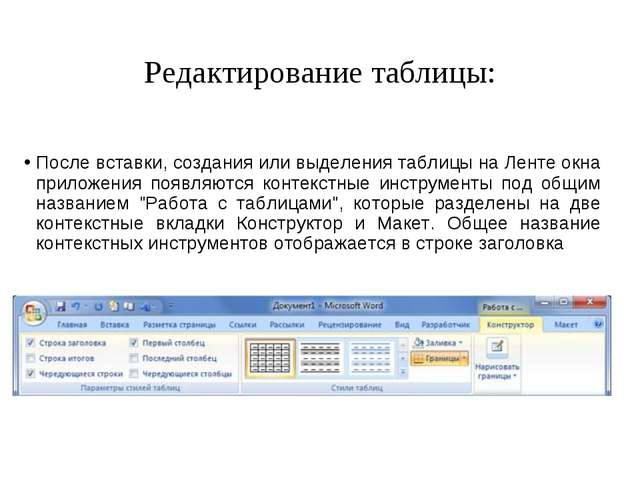 Редактирование таблицы: После вставки, создания или выделения таблицы на Лент...