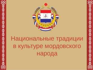 Национальные традиции в культуре мордовского народа