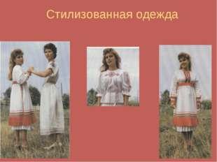 Стилизованная одежда