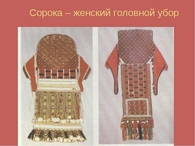 Сорока – женский головной убор